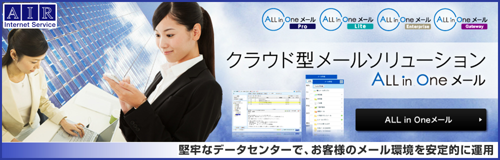 ALL in Oneメール (オールインワンメール)