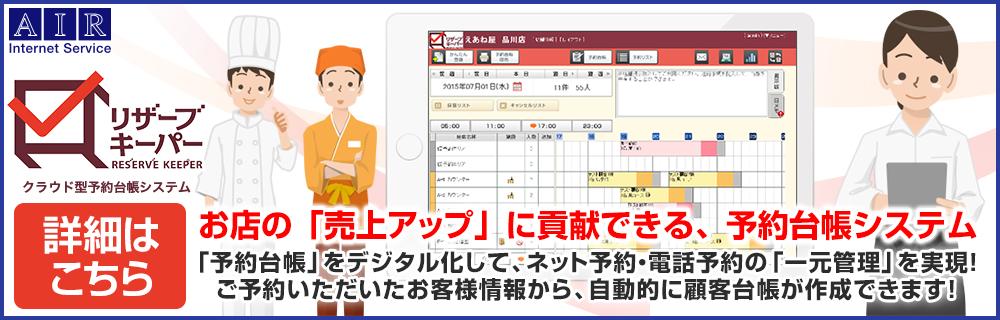 クラウド型 予約台帳システム リザーブキーパー